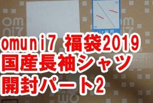 福袋ネタバレ2019オムニセブン「綿100%長袖ワイシャツ日本製」2