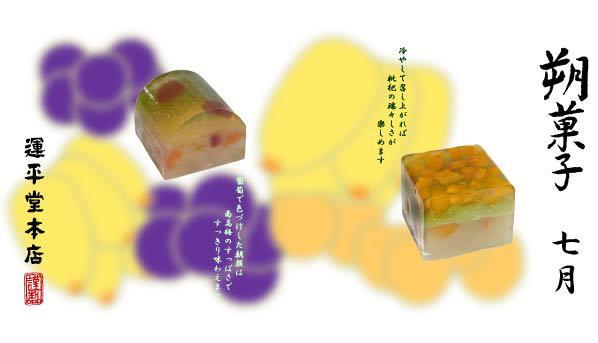 朔菓子7月(2012)