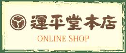 運平堂本店 オンラインショップ