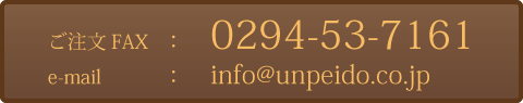 ご注文FAX:0294-53-7161 e-mail:nfo@unpeido.co.jp