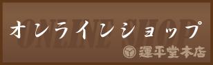 日立銘菓 大みか饅頭|運平堂本店 オンラインショップ