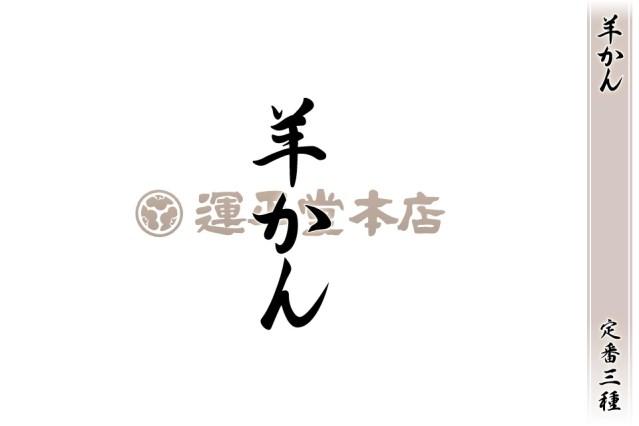 運平堂本店|羊かん 定番三種
