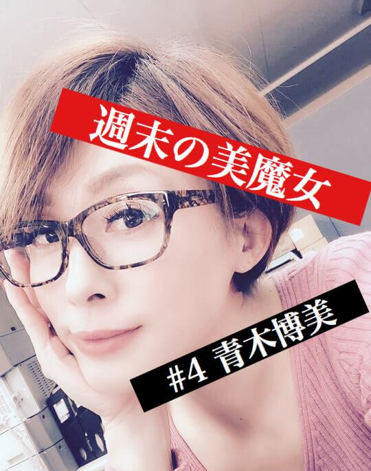 【週末の美魔女】青木博美さん:美しさは挑戦、笑顔を大切に