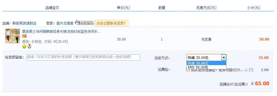 【詳細教學】可靠又省錢!小編試用淘寶新推官方集運服務 - UNWIRE.HK