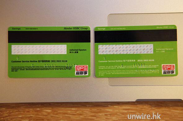 北歐實試 ! 恆生銀行/HSBC 新款晶片卡﹣海外提款失敗事件簿 - UNWIRE.HK