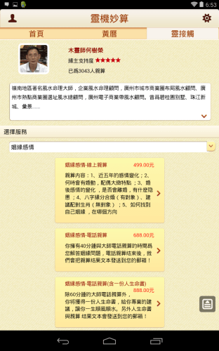 Screenshot_2013-12-13-18-53-15