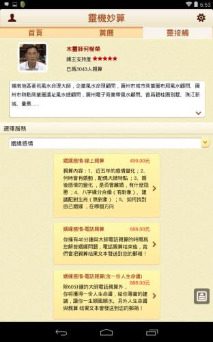 Screenshot_2013-12-13-18-53-15