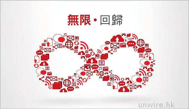 數碼通無限 plan 強勢「復活」 - UNWIRE.HK
