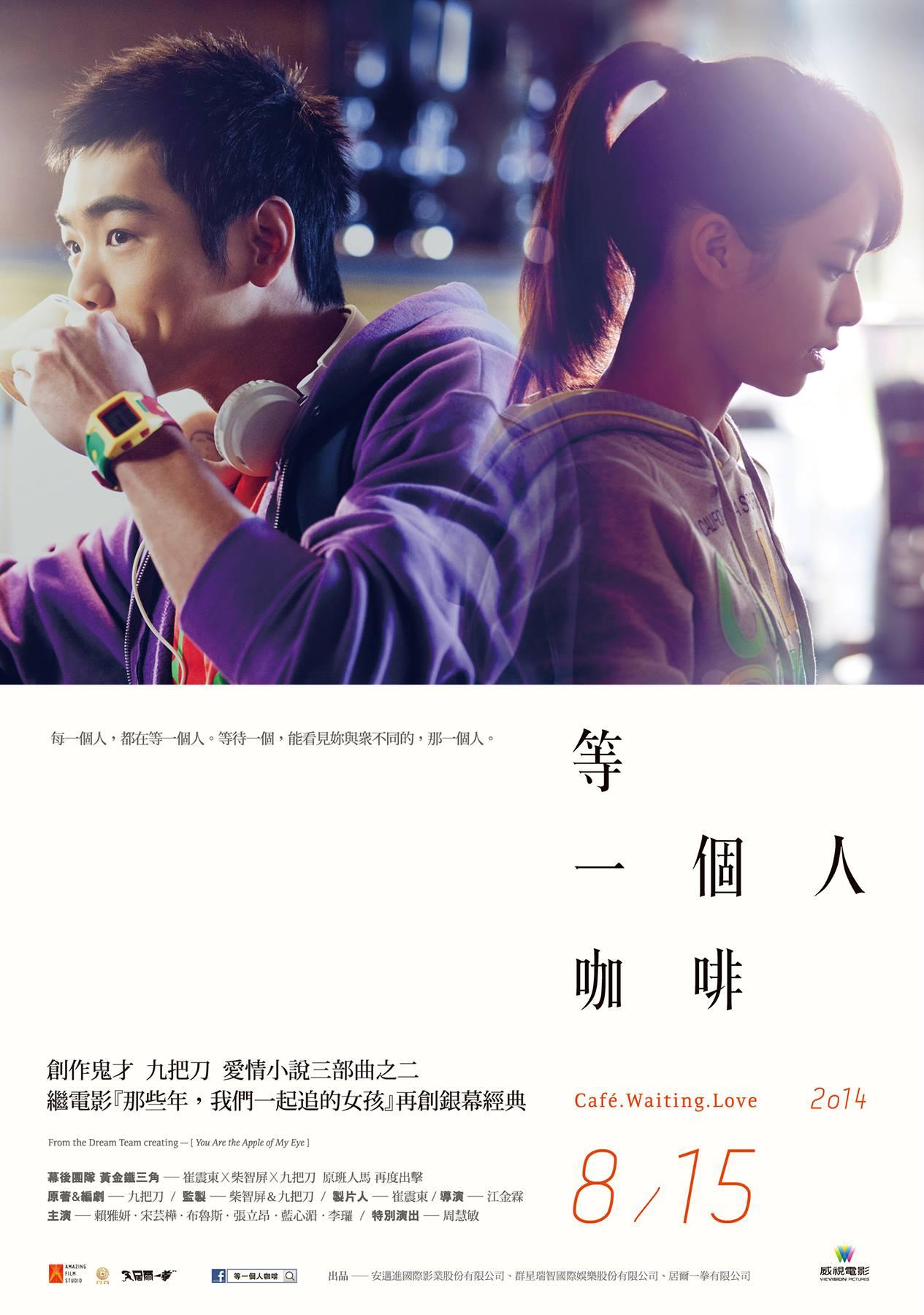 影評:《等一個人咖啡》不能說的秘密.. - UNWIRE.HK