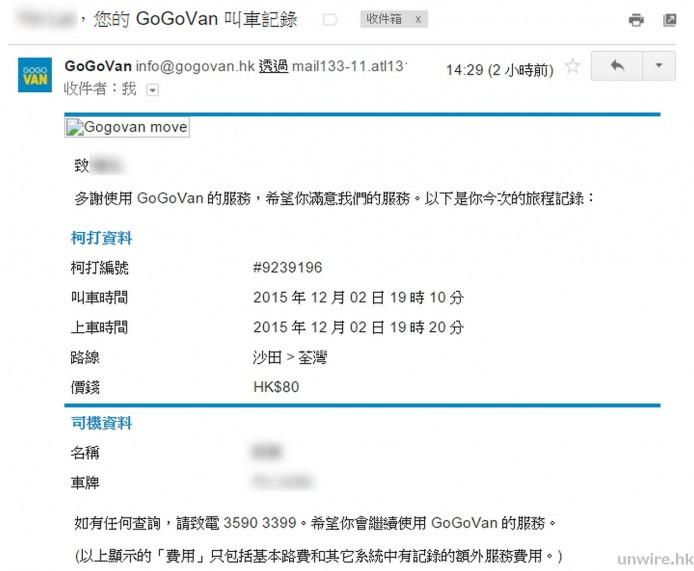 Call Van 新戰 ! 司機 + 乘客實試順豐「順 PHONE 車」vs GoGo VAN - UNWIRE.HK