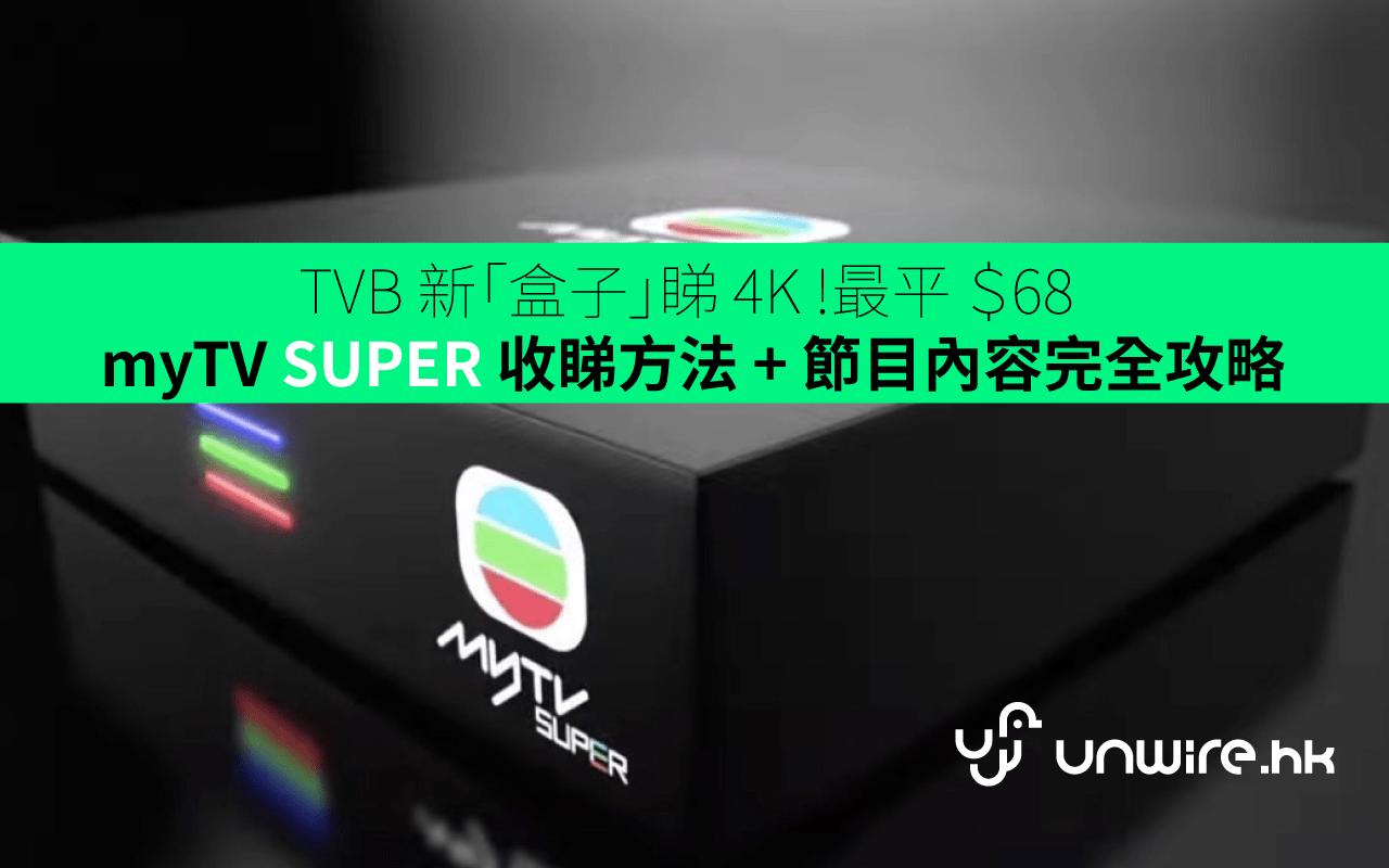 TVB 推新「盒子」睇 4K ! 最平 $68 - myTV SUPER 收睇方法 + 節目內容完全攻略 - UNWIRE.HK