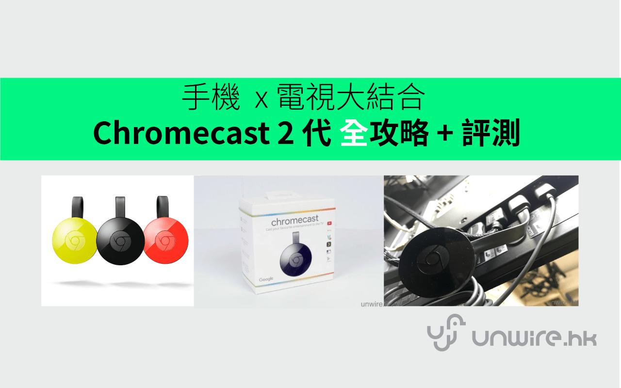 手機 x 電視 大結合! Chromecast 2 代「全方位」設定 + 開箱評測 - UNWIRE.HK