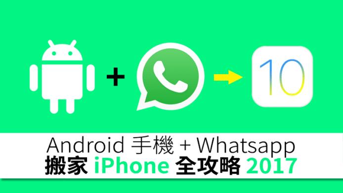 WhatsApp 都搬到!Android 轉 iOS 手機全攻略 2017 - UNWIRE.HK
