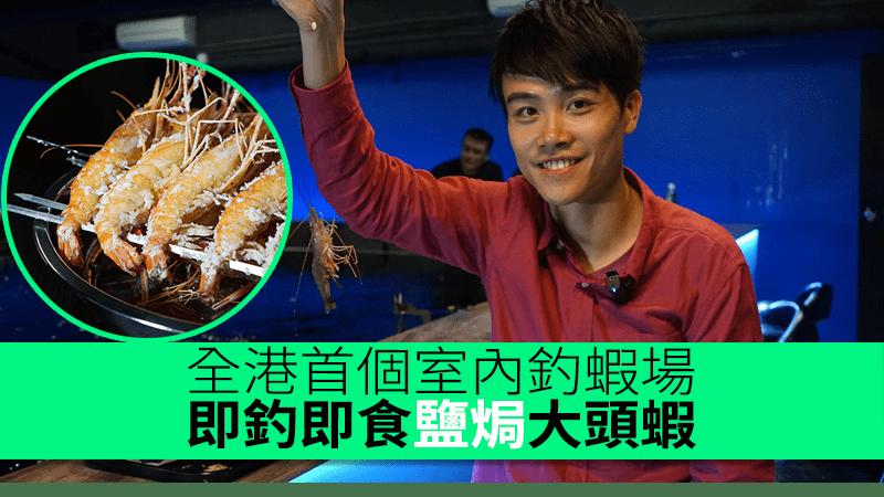 全港首個室內釣蝦場 即釣即食鹽焗大頭蝦 - UNWIRE.HK