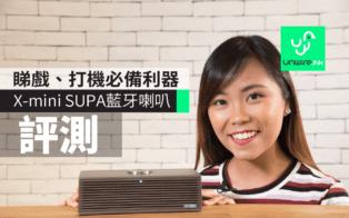 4 強對決 ! Apple AirPods 勁敵 - 真.藍牙耳機 2017 大比併 - UNWIRE.HK