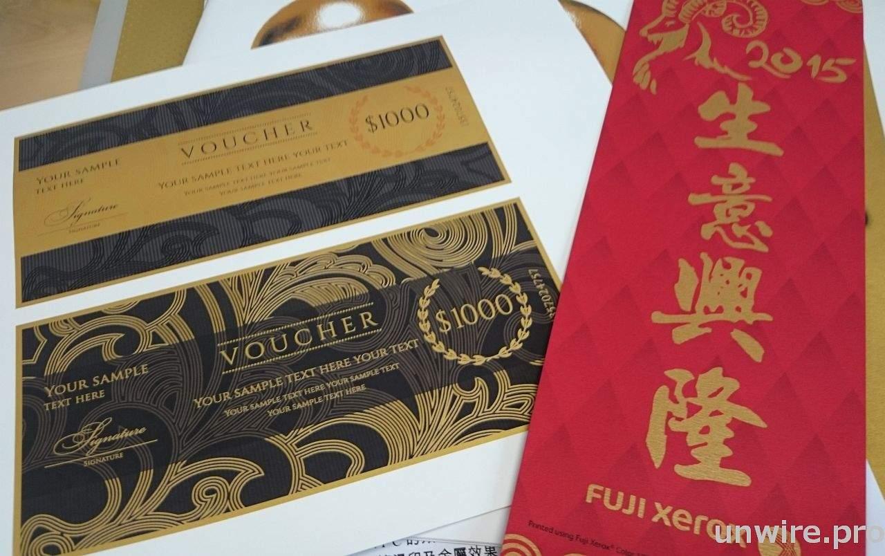 不用再靠柯式 富士施樂推出金銀色乾墨彩色數碼印刷系統 - UNWIRE.PRO