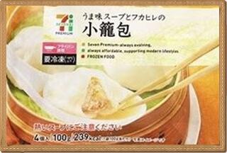 小籠包の冷凍食品といえば…セブンイレブンがおいしいしおすすめ!