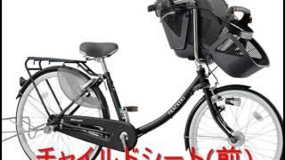 チャイルドシート(自転車)の前、後ろのせ!人気は?中古品や重量まで1