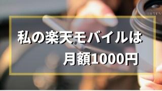 【月額1000円】格安SIMを楽天モバイルに決めた理由と口コミ!au→mineo→楽天モバイルと移った私を惹きつけた料金と速度