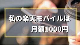 【月額1000円】格安SIMを楽天モバイルに決めた理由と口コミ!