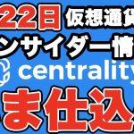 暗号通貨4月22日最新速報【仮想通貨】