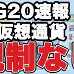 暗号通貨G20で規制なし【仮想通貨】
