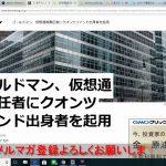BTC100万円回復!
