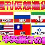 ビットコインなどの仮想通貨やICOの「規制」の動き オーストリア ロシア アメリカ イラン トルコ イスラエル 台湾の各政府と中央銀行 最新・仮想通貨ニュース