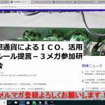 日本ICOで世界を先鞭出来るか?