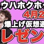 暗号通貨4月23日最新速報【仮想通貨】