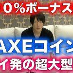 【200%ボーナス付】AXEコイン ドバイ発の超大型仮想通貨ICO