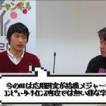 堀江貴文のQ&A「不安になるな!!」〜vol.1043〜