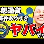 暗号通貨6月10日最新速報【仮想通貨】