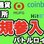 暗号通貨6月5日最新ニュース速報【仮想通貨】