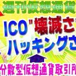 ICOの次の「ICCO」とは? 衝撃! 分散型仮想通貨取引所がハッキングされた!? 中国はICOを壊滅させると警告!? 最新・仮想通貨ニュース