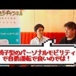 堀江貴文のQ&A「未来のパーソナルモビリティはコレだ!!」〜vol.1072〜