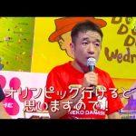 【豪華ゲスト多数】ホリエモン祭inカンボジア編vol.2〜ホリエモンチャンネル〜