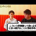 堀江貴文のQ&A「大企業もベンチャーも関係ない!!」〜vol.1067〜