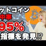 暗号通貨驚異の的中率95%【仮想通貨】
