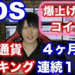 【EOSイオス】リップルやイーサリアムを抑えて仮想通貨ランキング1位に!