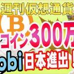 ビットコイン価格が300万円になった国 リップルの最新情報 Huobiの日本進出の影響は? ヒットコインやイーサリアムのETNやETF 楽天やヤフーの取引所 ブロックチェーン 最新・仮想通貨ニュース