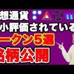 暗号通貨爆上げ候補5選【仮想通貨】