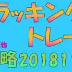 トラッキングトレード(リピート系FX) カナダドル円で新戦略稼働 2018年11月23日