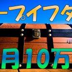 ループイフダンで月10万円の利益を「狙う」のに必要資金の目安