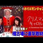 ミュージカル「クリスマスキャロル」稽古場レポート編vol.1〜ホリエモンチャンネル〜