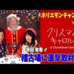 ミュージカル「クリスマスキャロル」稽古場レポート編vol.4〜ホリエモンチャンネル〜