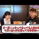 堀江貴文のQ&A「珍味を出す店は流行るのか!?」〜vol.1160〜