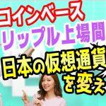 リップルの爆上げ間近 コインベースに上場か!? 日本の仮想通貨税制を変える会が発足 ビットコインSVがビットコインキャッシュの時価総額を抜く 仮想通貨ニュース