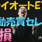 【*追記あり】トライオートETF 自動売買セレクト 大損