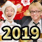 【新年のご挨拶】2018年の大反省と、2019年の僕たちの想い 株とFXと仮想通貨と自己啓発の神王トレード海賊団 今年も一緒に幸せなお金持ちになっていきましょう!!